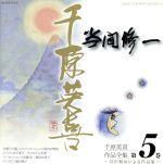 千原英喜作品全集 第5巻 ~宮沢賢治による作品集~(通常)(CDA)