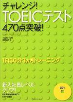 チャレンジ!TOEICテスト470点突破!(CD1枚付)(単行本)