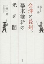 会津と長州、幕末維新の光と闇(単行本)