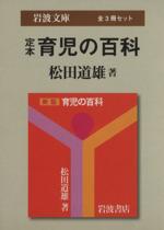 定本 育児の百科 全3冊セット(岩波文庫)(文庫)