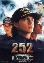 252 生存者あり+252 生存者あり Episode:ZERO 完全版(通常)(DVD)