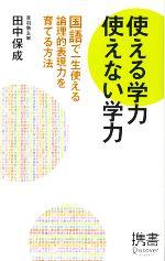 使える学力 使えない学力 国語で一生使える論理的表現力を育てる方法(ディスカヴァー携書035)(新書)