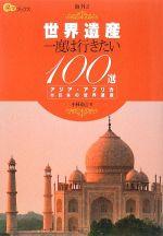 世界遺産 一度は行きたい100選 アジア・アフリカ(楽学ブックス 海外2)(単行本)