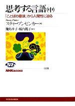 思考する言語 「ことばの意味」から人間性に迫る(NHKブックス1131)(中)(単行本)