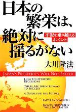 日本の繁栄は、絶対に揺るがない 不況を乗り越えるポイント(単行本)