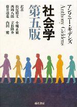 社会学 第五版(単行本)