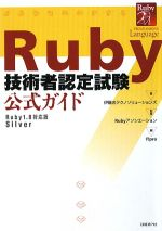 Ruby技術者認定試験公式ガイド Ruby1.8対応版Silver(ITpro BOOKs)(単行本)