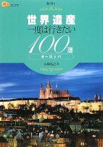 世界遺産 一度は行きたい100選 ヨーロッパ(楽学ブックス 海外1)(単行本)