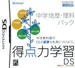 得点力学習DS 中学地歴・理科パック(ゲーム)