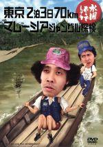 水曜どうでしょう 第10弾 「東京2泊3日70km/マレーシアジャングル探検」(通常)(DVD)