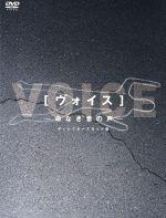 ヴォイス~命なき者の声~ディレクターズカット版 DVD-BOX(通常)(DVD)