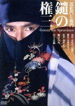 鑓の権三(通常)(DVD)