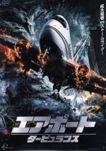 エアポート タービュランス(通常)(DVD)