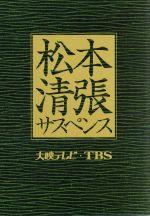 松本清張サスペンス 傑作選[大映テレビ・TBS編](通常)(DVD)