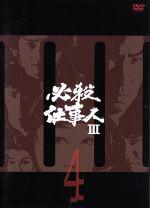 必殺仕事人Ⅲ VOL.4(通常)(DVD)