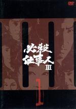 必殺仕事人Ⅲ VOL.1(通常)(DVD)