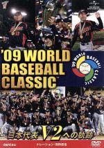 09 WORLD BASEBALL CLASSIC TM 日本代表 V2への軌跡(通常)(DVD)