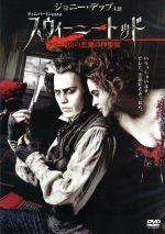 スウィーニー・トッド フリート街の悪魔の理髪師(通常)(DVD)