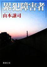 累犯障害者(新潮文庫)(文庫)