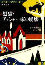 黒猫・アッシャー家の崩壊 ポー短編集Ⅰ-ゴシック編(新潮文庫)(文庫)