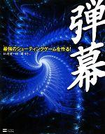 弾幕 最強シューティングゲームを作る!(CD-ROM1枚付)(単行本)