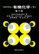 マクマリー 有機化学 第7版(下)(単行本)