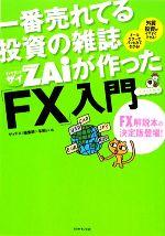 一番売れてる投資の雑誌ZAiが作った「FX」入門(単行本)