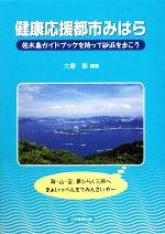 健康応援都市みはら佐木島ガイドブックを持って砂浜を歩こう