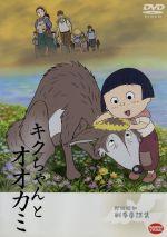 野坂昭如戦争童話集 キクちゃんとオオカミ(通常)(DVD)