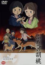 野坂昭如戦争童話集 ふたつの胡桃(通常)(DVD)