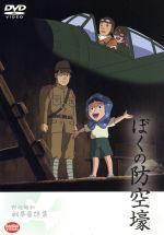 野坂昭如戦争童話集 ぼくの防空壕(通常)(DVD)