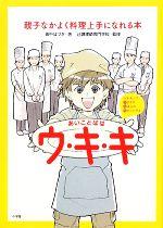 あいことばはウ・キ・キ 親子なかよく料理上手になれる本(児童書)