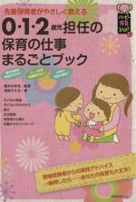 0・1・2歳児担任の保育の仕事まるごとブック 先輩保育者がやさしく教える(ハッピー保育books)(単行本)