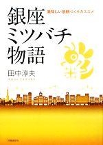 銀座ミツバチ物語 美味しい景観づくりのススメ(単行本)