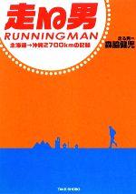 走る男北海道→沖縄2700kmの記録