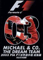2003 FIA F1 世界選手権総集編(通常)(DVD)
