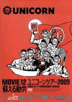 MOVIE12/UNICORN TOUR 2009 蘇える勤労(通常)(DVD)