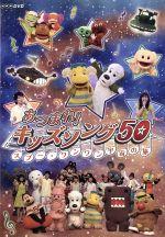 あつまれ!キッズソング50~スプー・ワンワン宇宙の旅~(通常)(DVD)