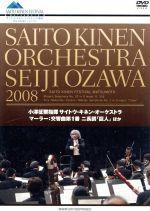 マーラー:交響曲第1番「巨人」(通常)(DVD)