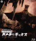 大怪獣空中戦 ガメラ対ギャオス(Blu-ray Disc)(BLU-RAY DISC)(DVD)