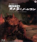 大怪獣決闘 ガメラ対バルゴン(Blu-ray Disc)(BLU-RAY DISC)(DVD)