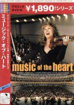 ミュージック・オブ・ハート(通常)(DVD)