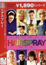 ヘアスプレー(通常)(DVD)