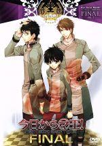 今日からマ王! 第三章 Final VOL.2(通常)(DVD)