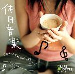 休日音楽 -Peaceful Holiday-(通常)(CDA)
