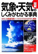 図解 気象・天気のしくみがわかる事典(単行本)