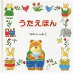 うたえほん(1)(児童書)