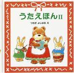 うたえほん(2)(児童書)