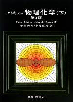 アトキンス 物理化学 第8版(下)(単行本)