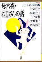 少年少女日本文学館 21世紀版(17)母六夜・おじさんの話